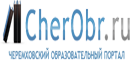 Черемховский образовательный портал