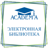 Academia электронная библиотека